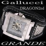dragong2nd-sv